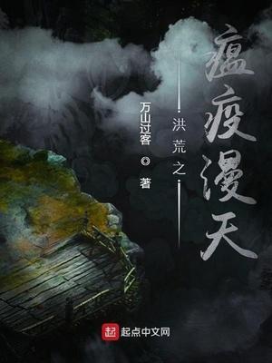 洪荒之瘟疫漫天最新章节