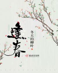 逢春最新章节