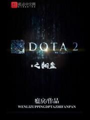 DOTA2之翻盘最新章节