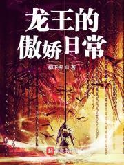 龙王的傲娇日常最新章节