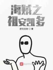 海贼之祖安凯多最新章节