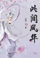 此间凤华最新章节