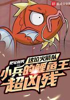 这位火箭队小兵的鲤鱼王超凶残最新章节