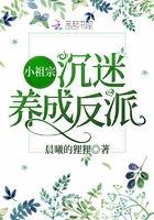 小祖宗沉迷养成反派最新章节