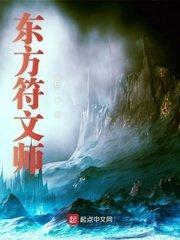 东方符文师最新章节