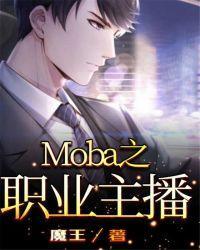 Moba之职业主播最新章节