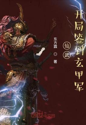 仙武:开局签到玄甲军最新章节