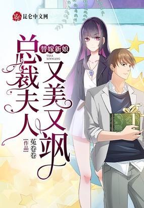 替嫁新娘:总裁夫人又美又飒最新章节