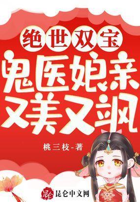 绝世双宝:鬼医娘亲又美又飒最新章节