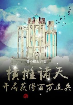 横推诸天:开局获得百万道兵最新章节