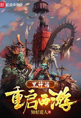 黑神话:重启西游最新章节