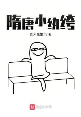 隋唐小纨绔最新章节