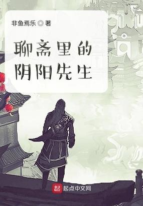 聊斋里的阴阳先生最新章节
