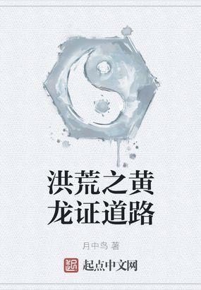 洪荒之黄龙证道路最新章节
