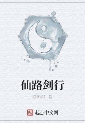 仙路剑行最新章节