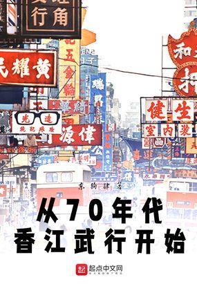 从70年代香江武行开始最新章节