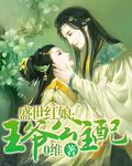 盛世红娘:王爷公主配最新章节