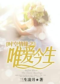 《时空情缘之唯爱今生》最新章节