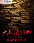 大上海1909最新章节