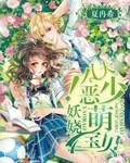 奇奇看书网 - 提供免费小说在线阅读服务(77kshu.cc)妖娆!八大恶少萌宝贝最新章节