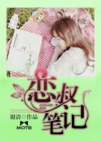 恋叔笔记最新章节