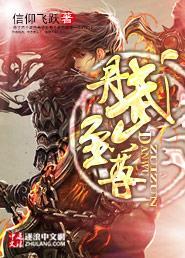 丹武至尊最新章节