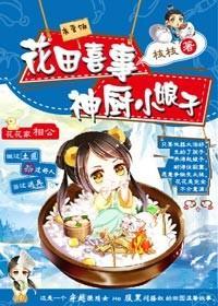 花田喜事,神厨小娘子最新章节