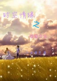 时空千年恋txt下载