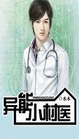 异能小村医
