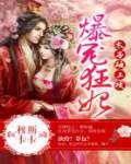 爆宠狂妻:修罗太子纨绔妃最新章节