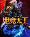 lol之电竞天王最新章节