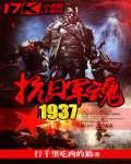 抗日军魂1937