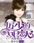 天价萌妻:厉少的33日恋人最新章节