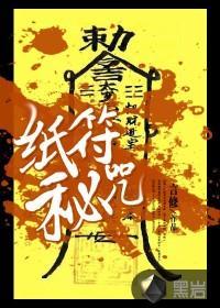 纸符秘咒最新章节