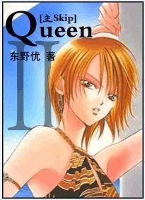 Queen·Ⅱ