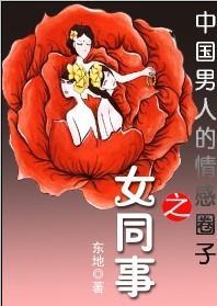 中国男人的情感圈子:女同事