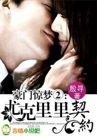 豪门惊梦Ⅱ:尤克里里契约