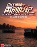 香江1985之再创世纪最新章节