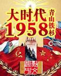 大时代1958最新章节
