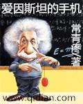 爱因斯坦的手机