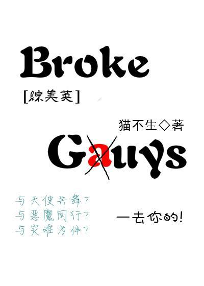 [综美英]broke guys