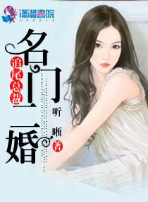 名门二婚追尾总裁最新章节