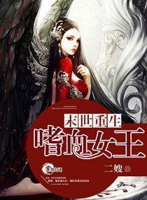末世重生之嗜血女王