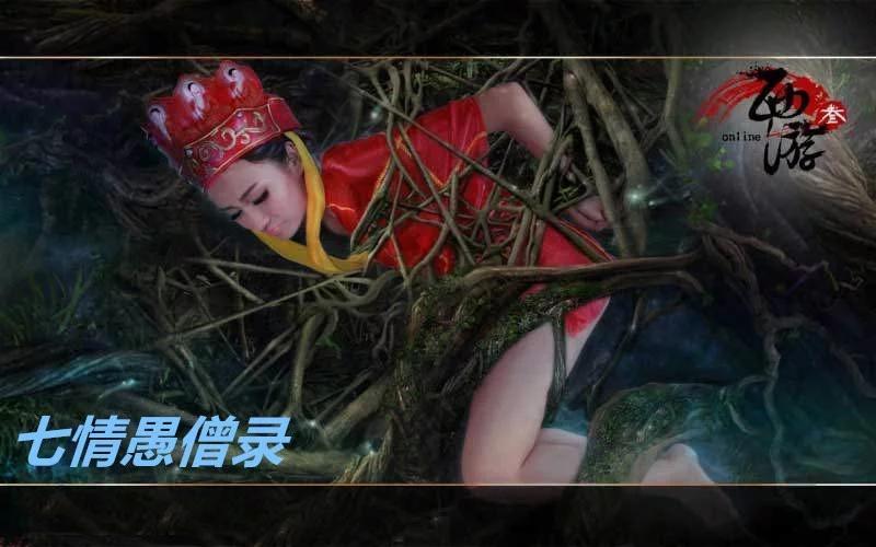 七情愚僧录最新章节