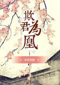 欺君为凰(H,重生囚禁)最新章节