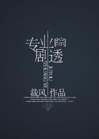 专业剧透[综武侠+剑三]
