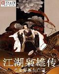 江湖枭雄传