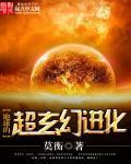 地球的超玄幻进化