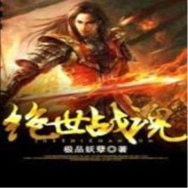 奇奇看书网 - 提供免费小说在线阅读服务(77kshu.cc)绝世战魂最新章节