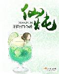仙炖最新章节